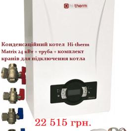 Котел газовий конденсаційний Hi-therm Matrix 24 кВт+труба