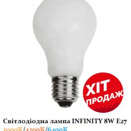 Лампа світлодіодна Horoz Infinity 8Вт 600 Лм 4200 К  Е27