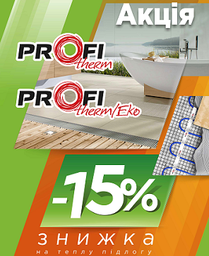 Знижка 15% на Profitherm та Profitherm Eko