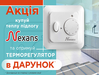 Read more about the article Осінь з Nexans
