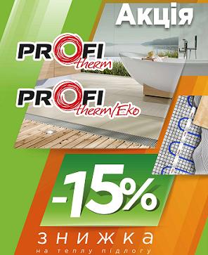 Read more about the article Знижка 15% на Profitherm та Profitherm Eko
